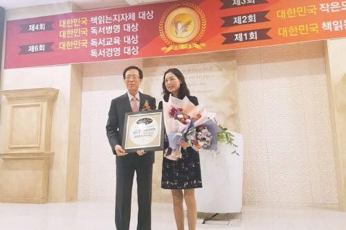 양주시 '대한민국 책 읽는 지자체 대상' 수상
