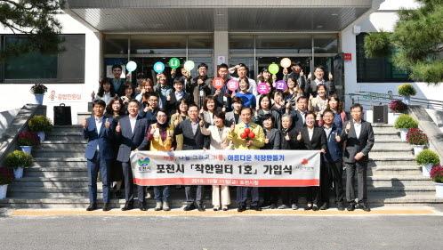 포천시청, '착한일터 제1호' 가입식 개최