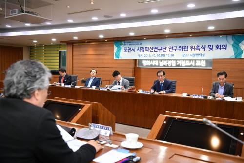 포천시 정책 브레인 역할 '시정혁신연구단'